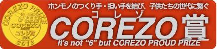 COREZOコレゾ賞