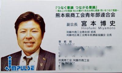 hirofumi-miyamoto-3