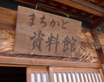 machikado-shiryokan