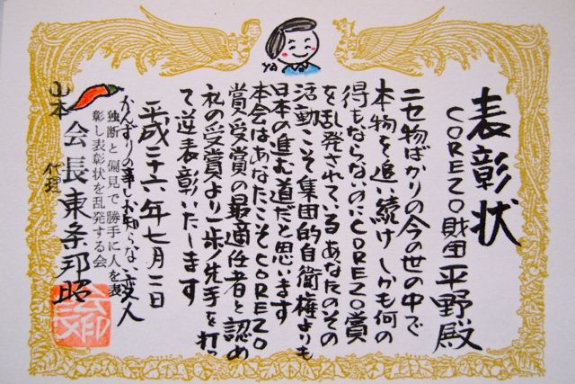 kuniaki-tojo-2