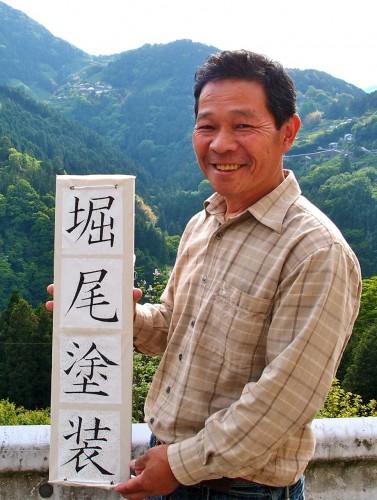 yoshikiyo-horio