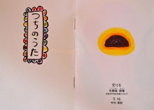 satoru-nakamura-8
