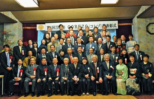 corezo-ceremony-2012