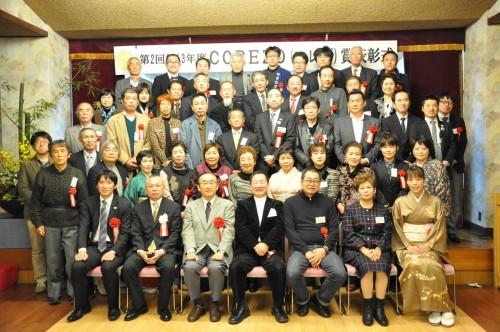 corezo-ceremony-2013