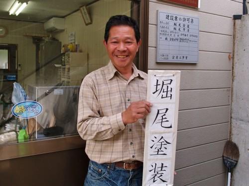 yoshikiyo-horio-12