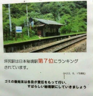tsubojiri-station