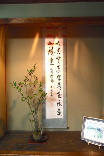 kyu-ouchitei-12