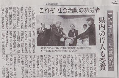 121209徳島新聞記事