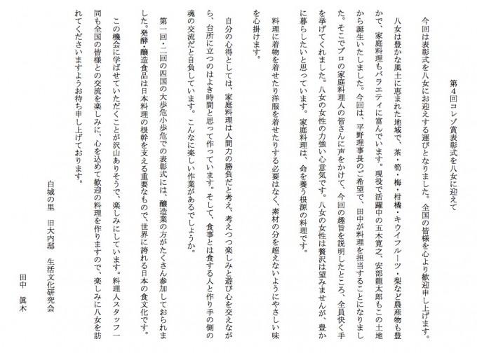 田中真木さんからのメッセージ