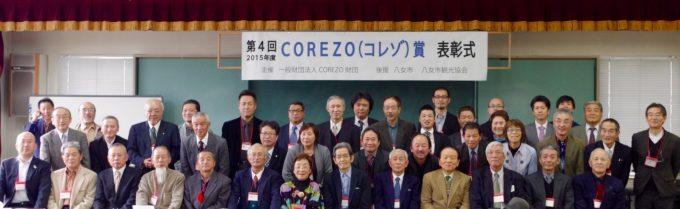 第4回2015年度COREZO賞表彰式