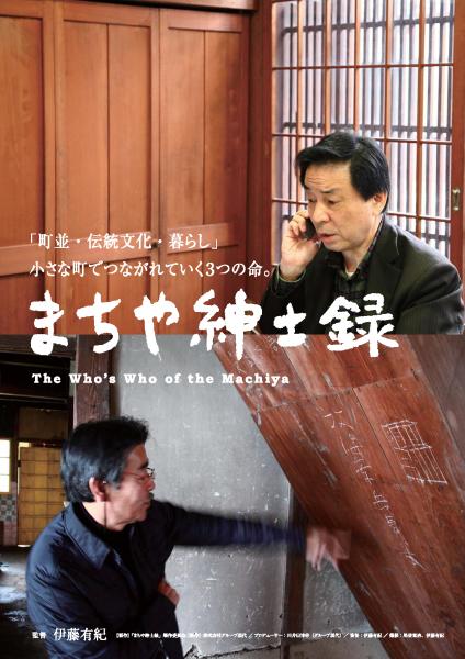 machiya-shinnshiroku