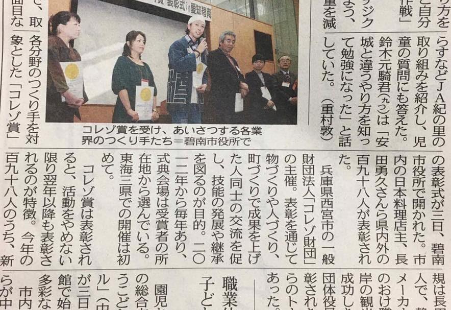 2016.12.03.中日新聞