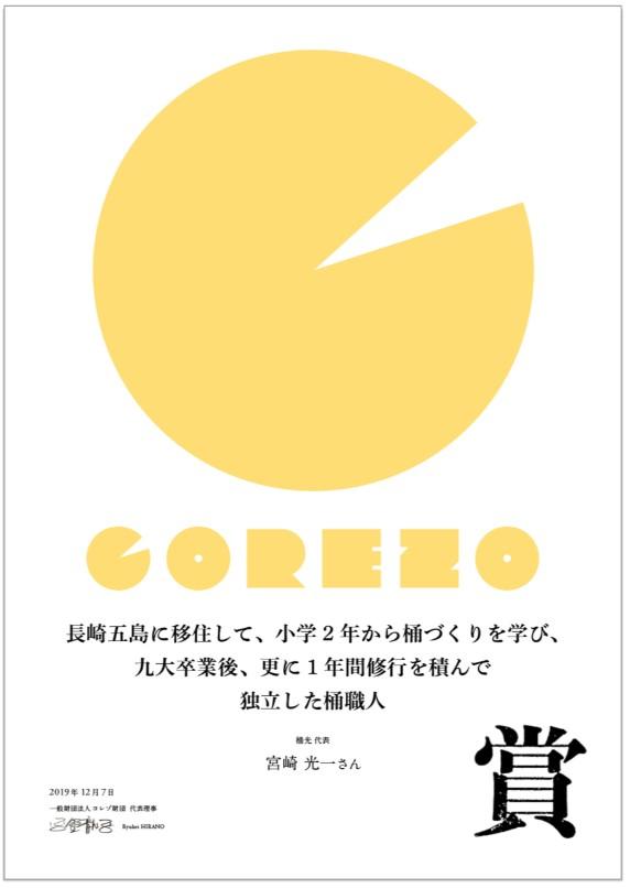 COREZO賞賞状