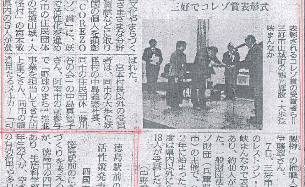 191208コレゾ賞表彰式徳島新聞記事