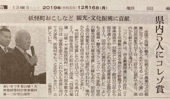 20191216付、朝日新聞