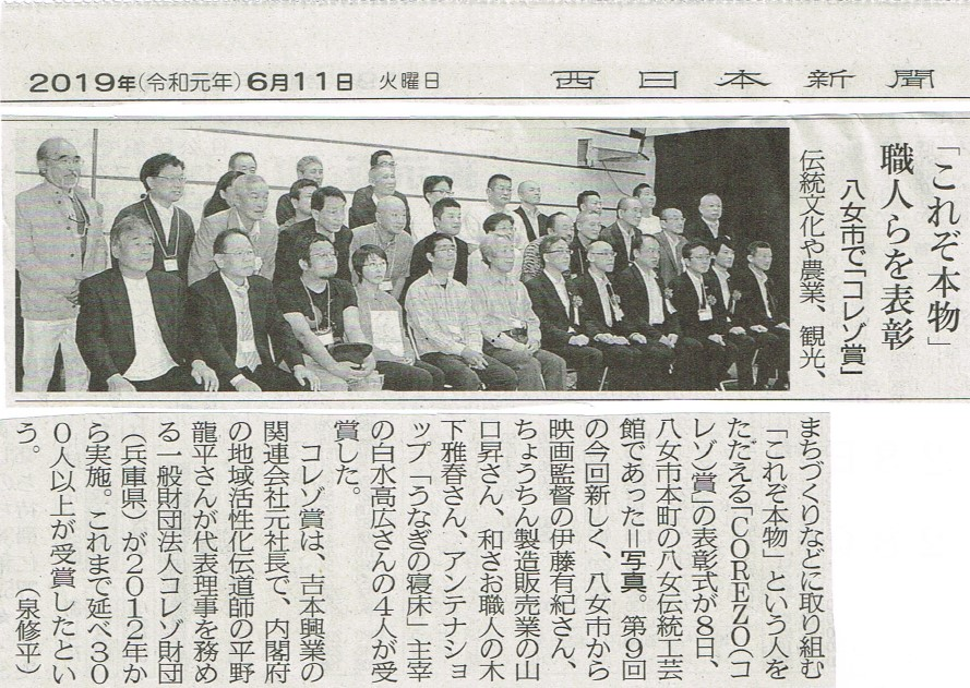 190611西日本新聞