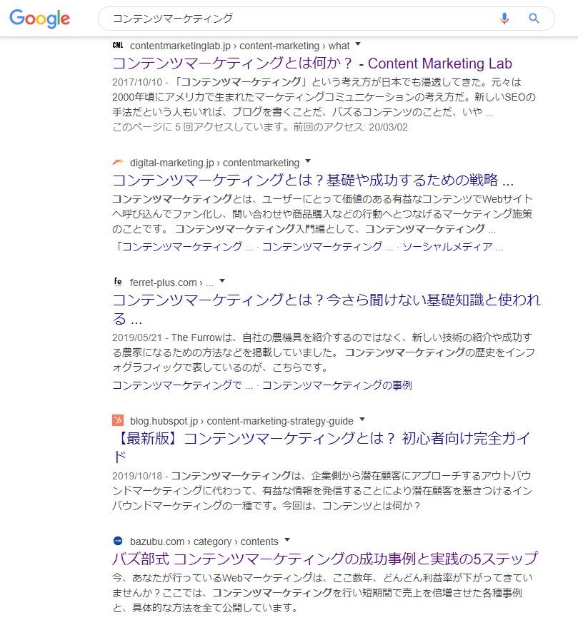 コンテンツマーケティング検索
