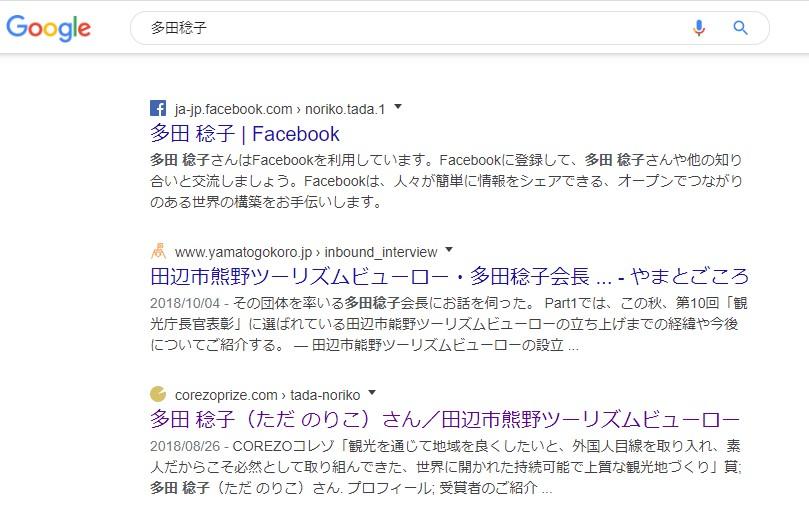 多田稔子検索
