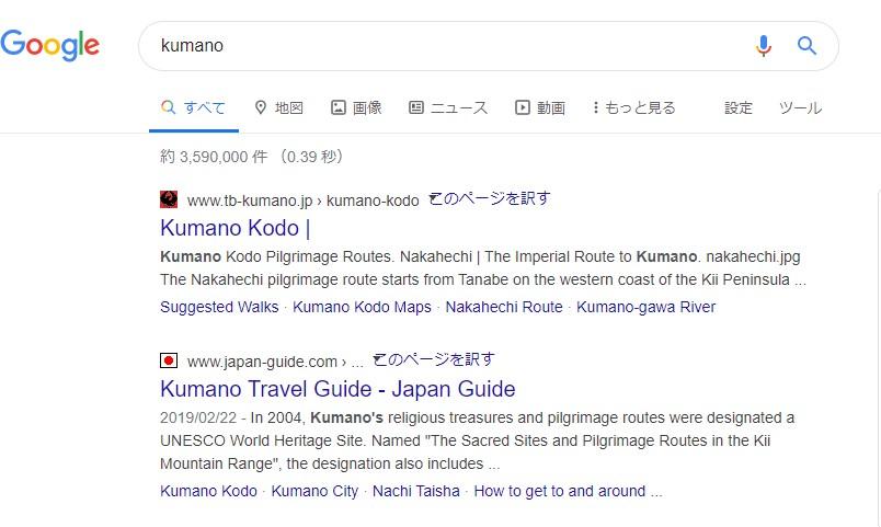 kumano検索