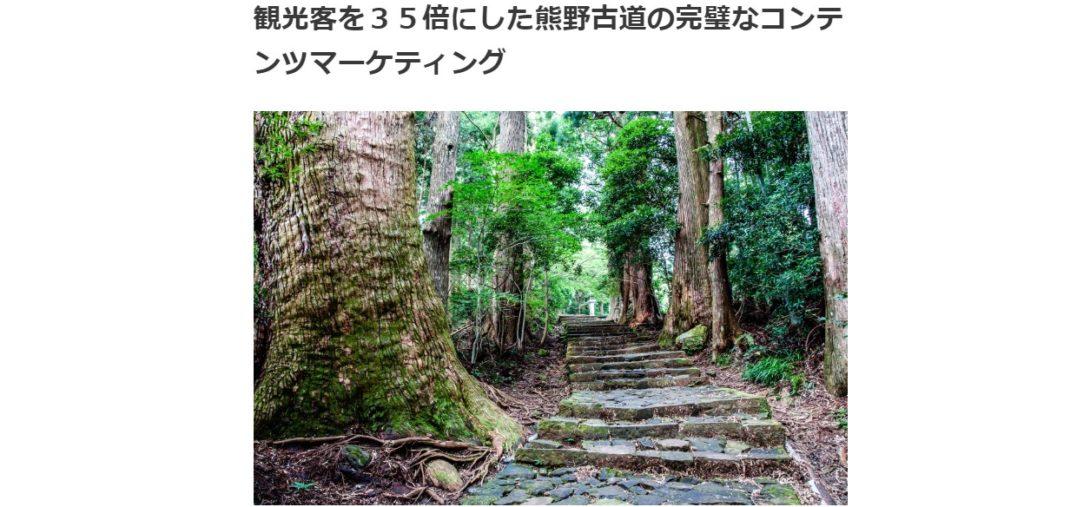 バズ部熊野古道