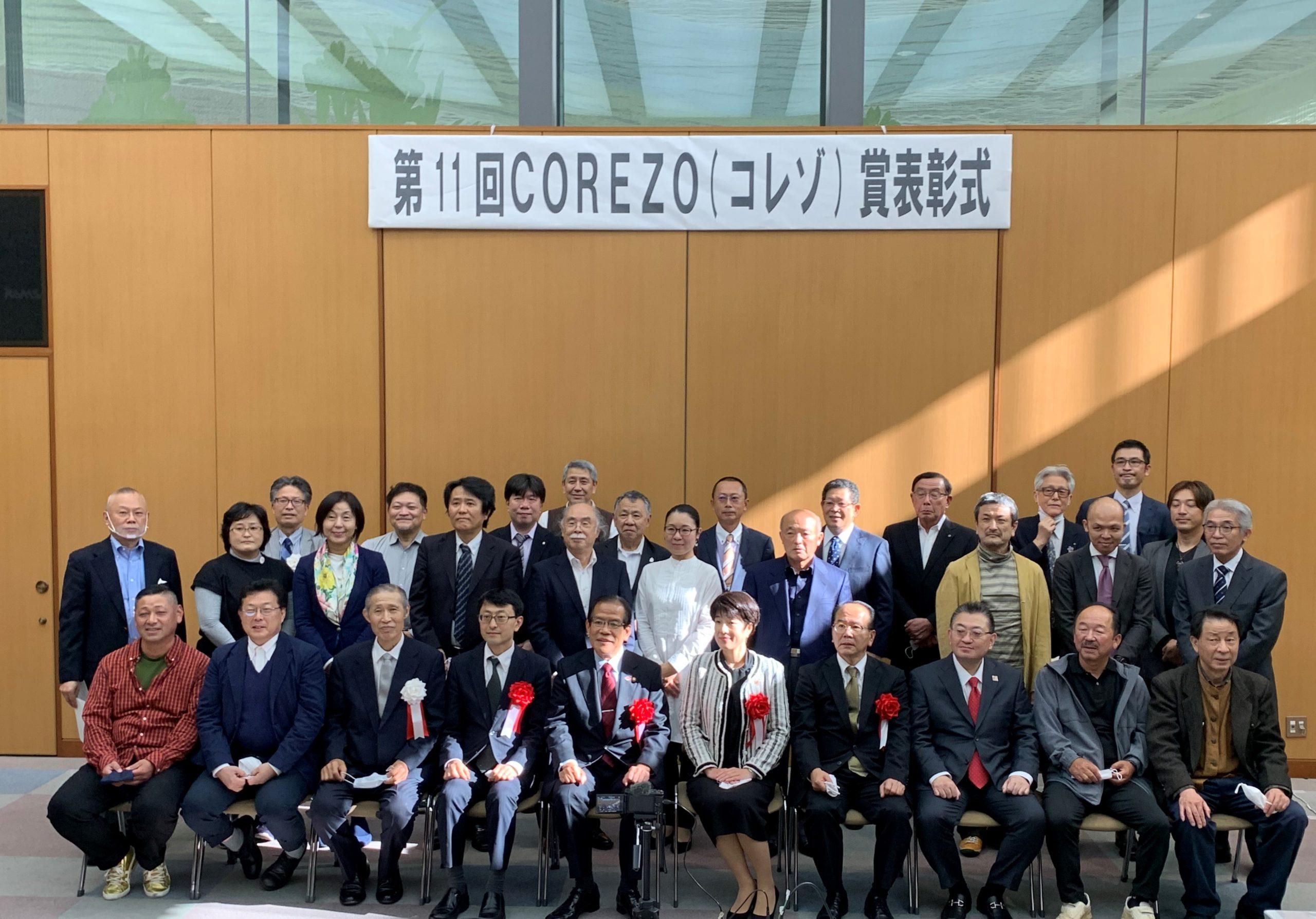 2020COREZO11th表彰式記念撮影