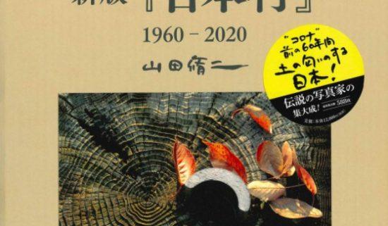 201209新版日本村
